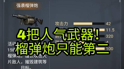 明日之后:人气最高的四把武器,榴弹炮仅排第二,第一大家都买过