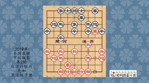 2019年全国象棋甲级联赛第2轮,许银川先和刘子健