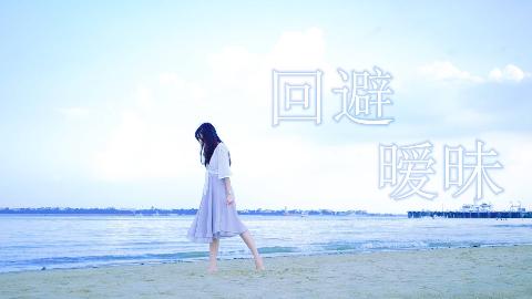 【YIYO☆】回避暧昧(如果没有你在身旁,一切的一切都没有意义啊)