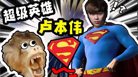 【沙雕配音】OMG!当卢姥爷当起超级英雄会怎样 这是我看过最沙雕的视频