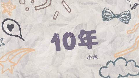 【小缘翻唱】10年