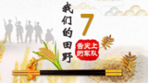 """【点兵948-舌尖上的军队07】我们的田野:""""吃""""出来的世界格局"""