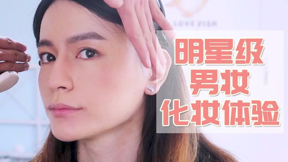 【木木】女明星的化妆师给我化硬朗男妆是种怎样的体验?化完也太man了!