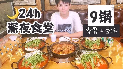 菜市场楼上的24h深夜食堂,9锅肉吃的超爽!