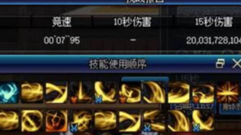 【DNF】夜见罗刹 15S最贪连招