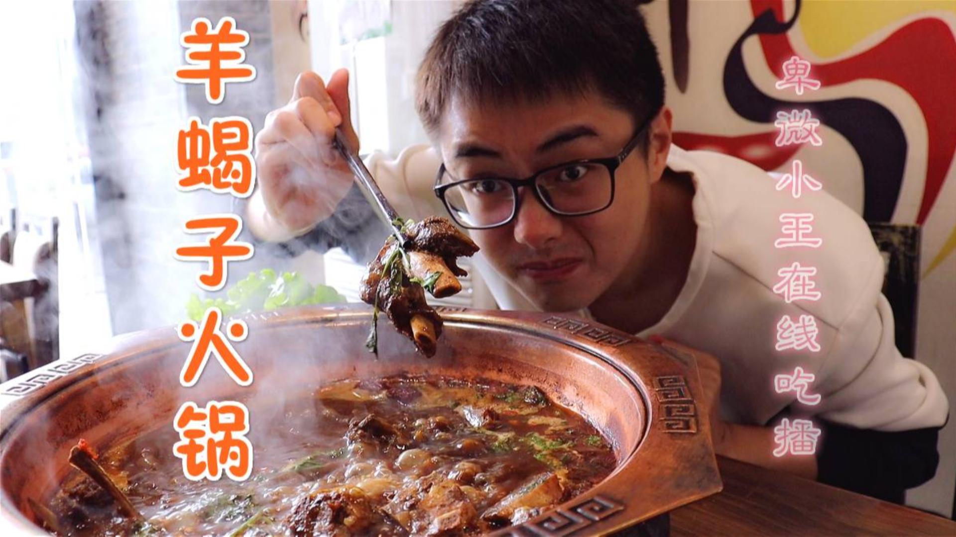 羊蝎子火锅有点sao,一口气3斤吃到饱,要问味道好不好?呱呱叫!
