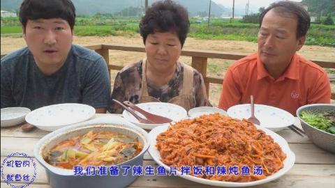 中字:韩国兴森一家人,吃香辣生鱼拌饭和辣鱼汤,一家人胃口真好