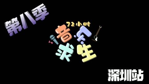 TS 72小时音乐求生—深圳站 回顾