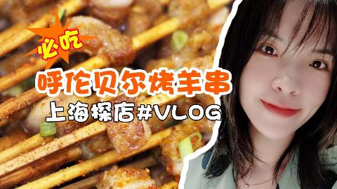 上海探店VLOG|这是什么神仙级别的羊肉串