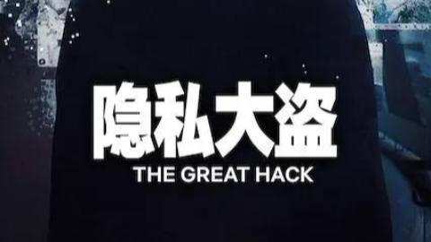 【纪录片】隐私大盗 The Great Hack 【720P】【中英双字】