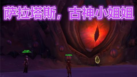 魔兽8.1.5希女王拿着的古神小姐姐匕首任务线,娜迦入侵!熔炉团本来啦!