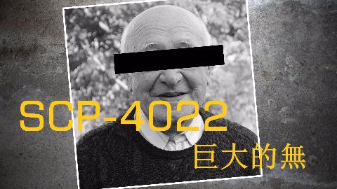 【SCP基金会】SCP-4022 巨大的無
