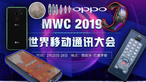 【短的发布会】2019最前沿的手机都在MWC了,两分钟带你看看发布了什么奇葩
