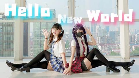 【啊飘x阿叶君】Hello New World!双倍元气!