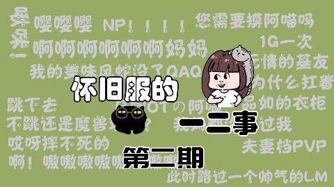 【夏家三千菜】之魔兽怀旧服二三事(一)