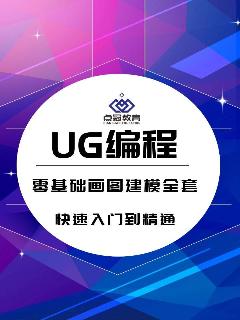 UG编程核心技巧系列