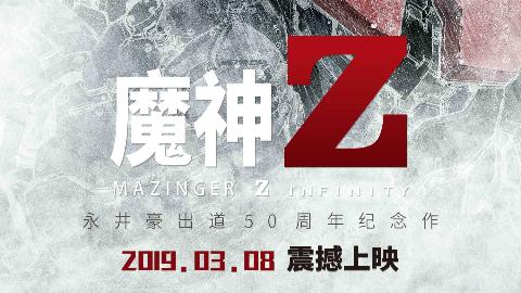 《魔神Z》主题曲-水木一郎