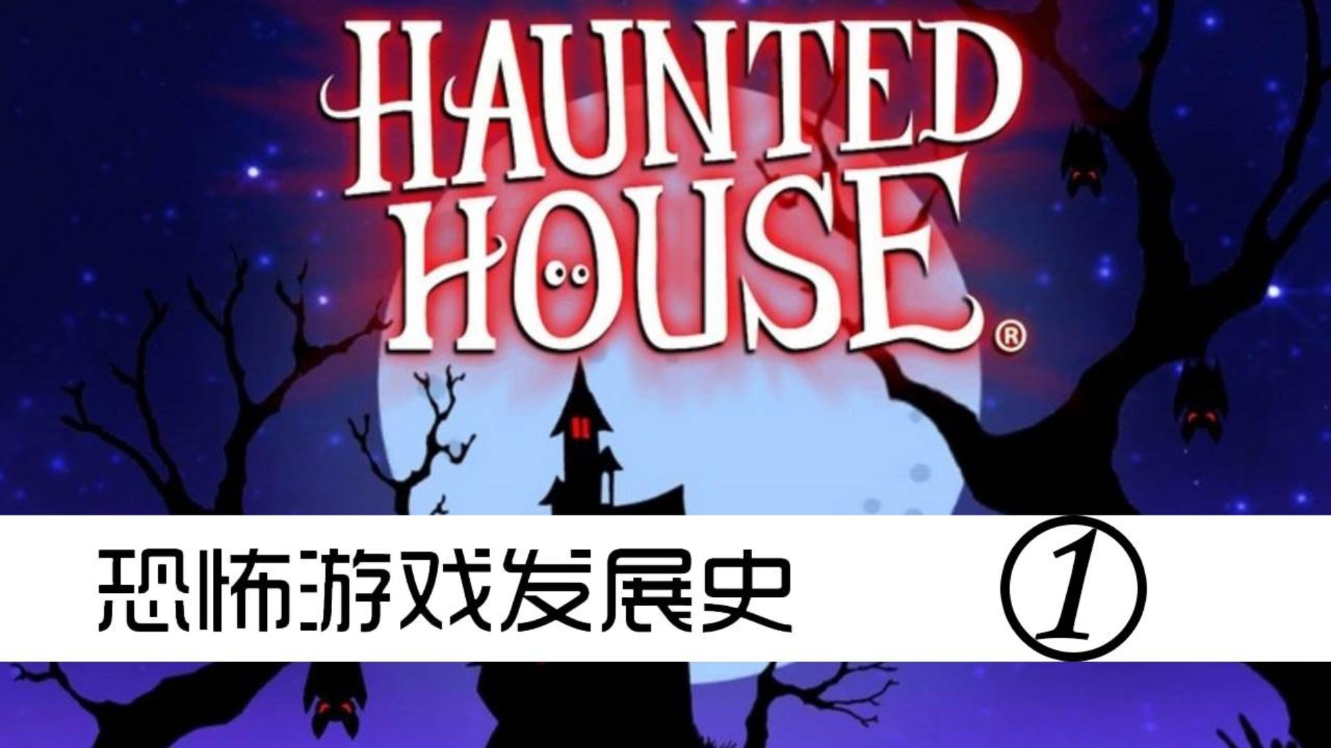 恐怖游戏发展史第1期:40年前的鬼屋,你感受到恐怖了吗