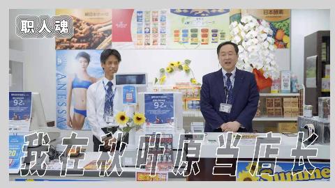 【箭厂】在秋叶原坚守32年,东京最大综合免税店店长,贯彻日本职人精神
