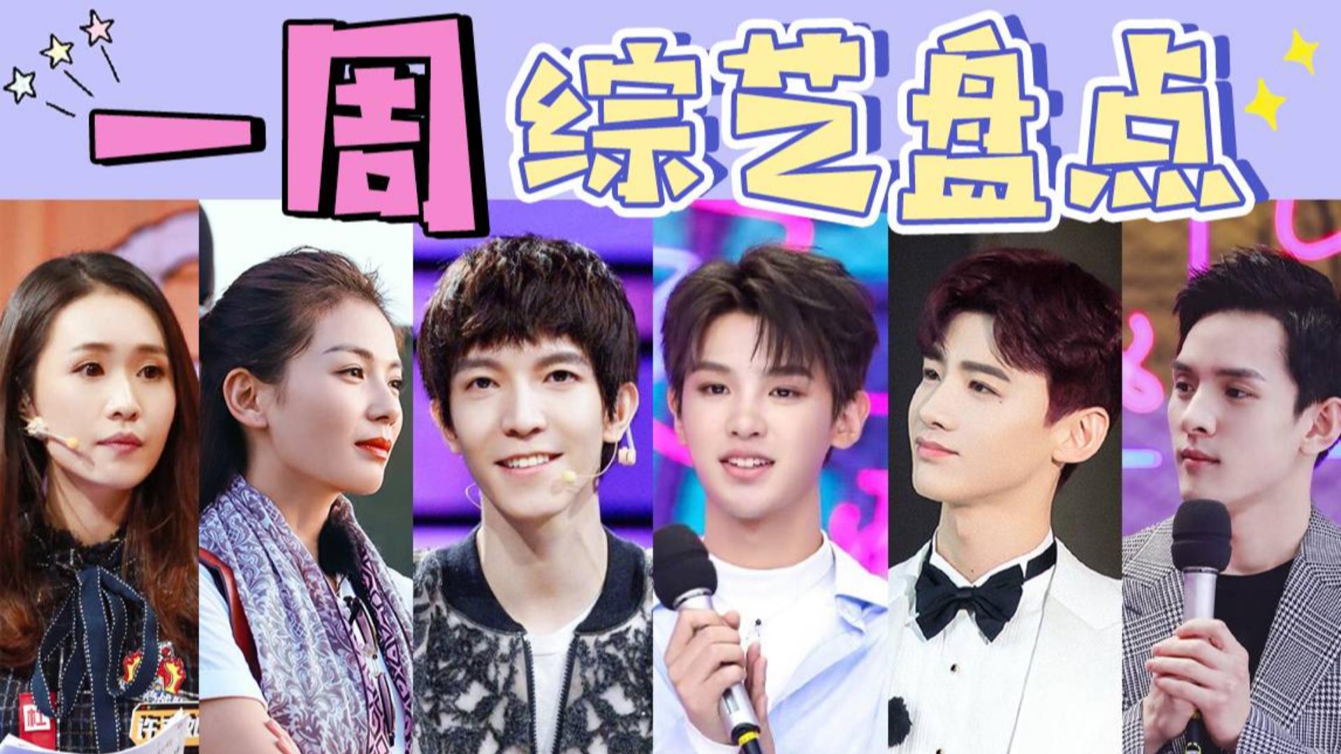 一周综艺盘点:郭敬明赢了陈凯歌 奇葩说许吉如被淘汰 竟是同一个原因