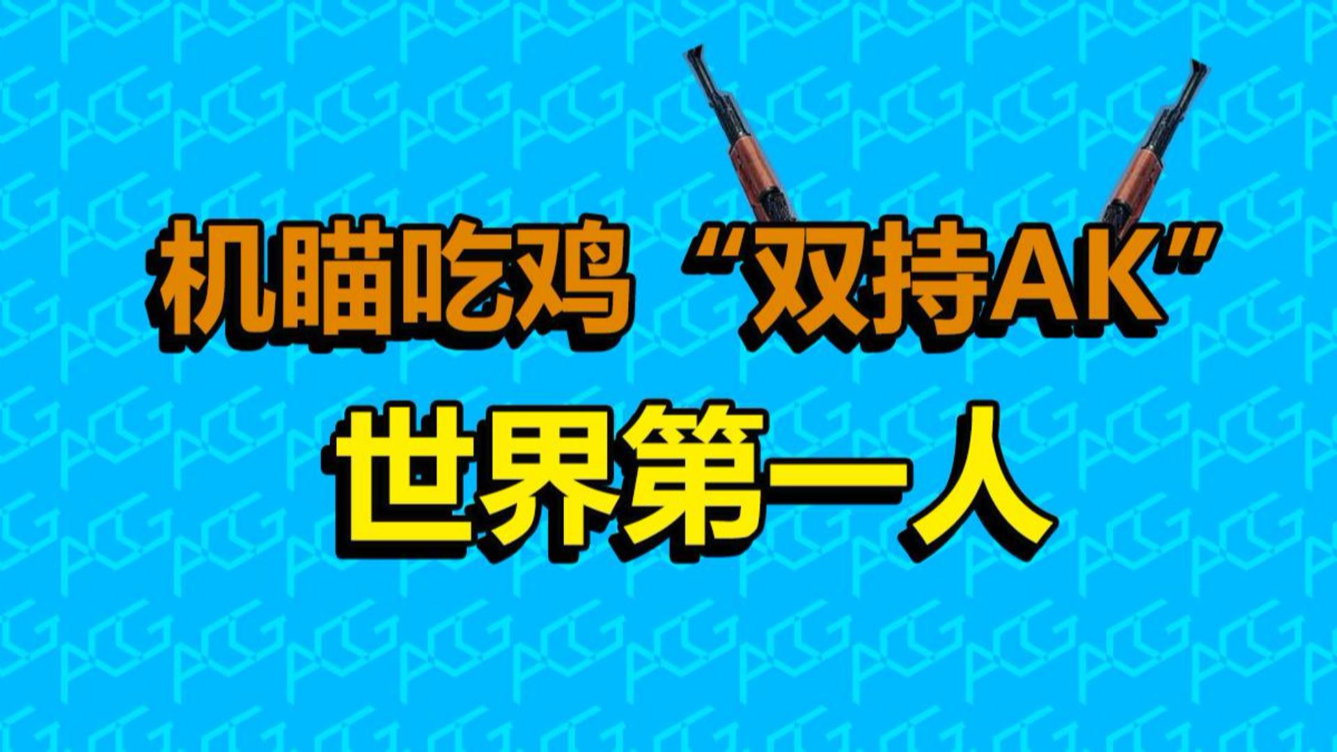 """【绝地求生】6000分段""""机瞄世界第一人"""""""
