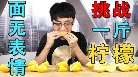挑战面无表情吃一斤柠檬!吃饱了你敢信?