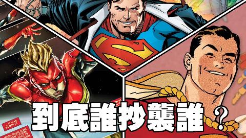 到底谁在抄袭谁?沙赞、惊奇队长和超人之间的尔虞我诈!