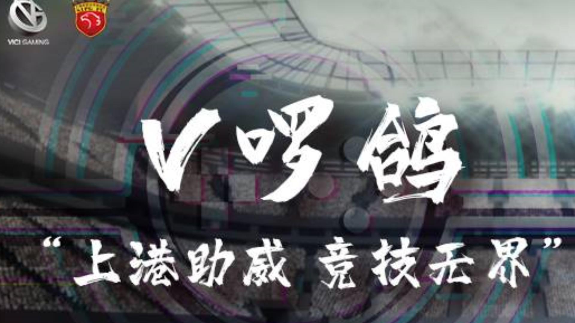 VG王者荣耀 【上海上港&华谊时尚】助威日V啰鸽