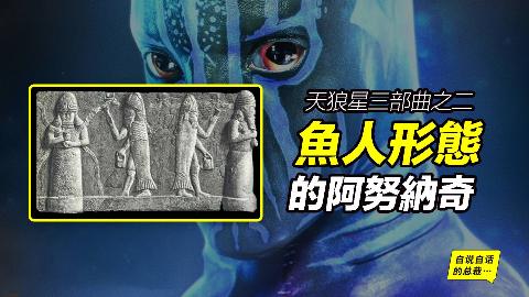 世界各地神话中的【人类导师】为何如此相似?天狼星系列02——鱼人先知