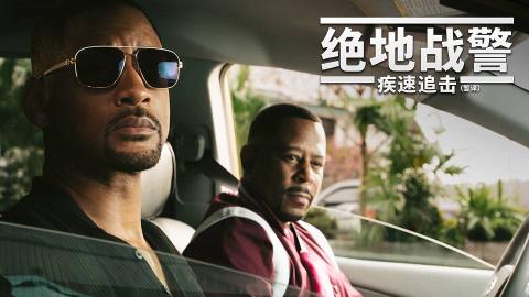 《绝地战警:疾速追击》首曝预告片 十六年后史皇回归魅力依旧