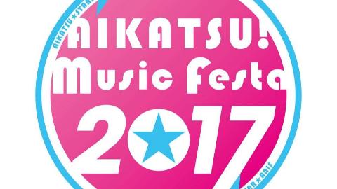 偶像活动音乐祭2017 Day2