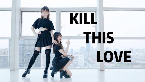 【曦兮×织织】Kill This Love  帅气曦织 在线葬爱