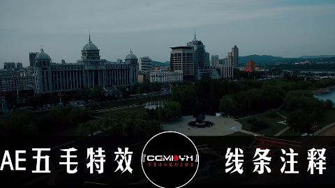 《漫步小特效14》AE视频注释效果 CG陪你玩AE五毛特效