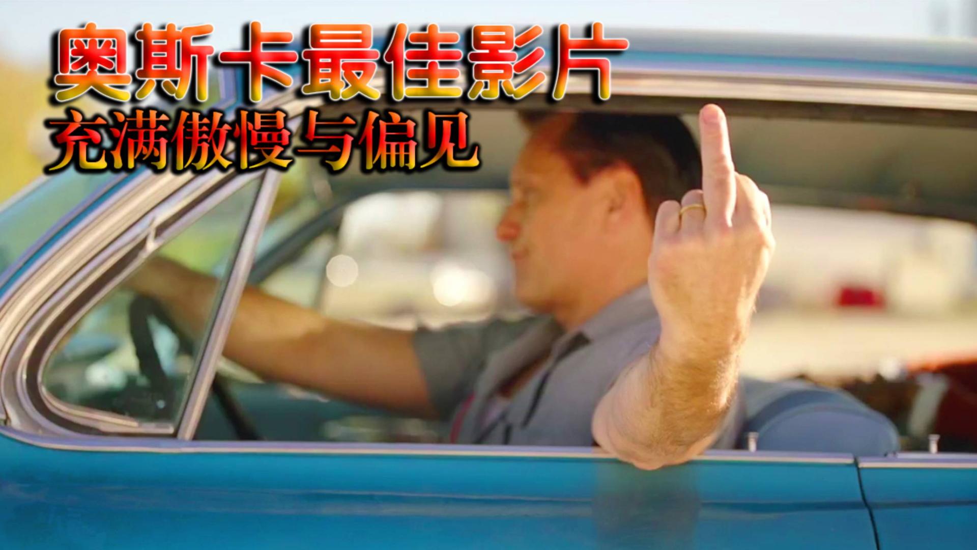 【85期】高分8.9却充满白人优越感的奥斯卡最佳影片《绿皮书》