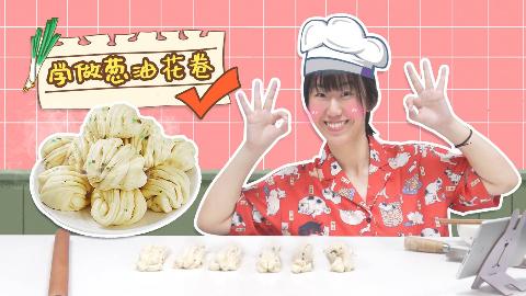 《壮壮学下厨》和小高姐学做葱油花卷