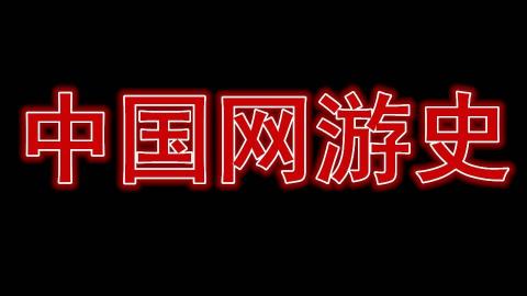 天龙八部下,中国网游史27
