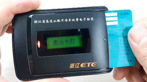硬核拆解:高速ETC收费设备里有什么?