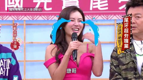【台湾综艺】尾牙有她们就嗨!没有她们的尾牙真的不用去!