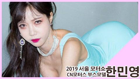 2019首尔汽车展宣传-韩敏英性感魅力发散