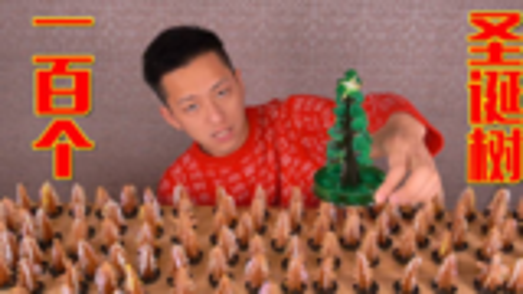 做一百个圣诞树会很好看吗?作为直男我会觉得非常酷炫!