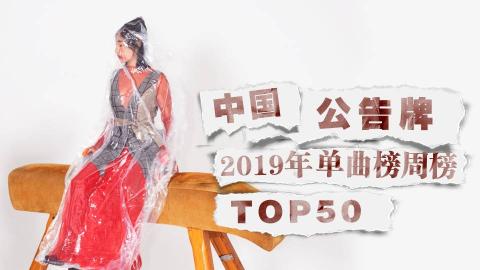 中国公告牌音乐单曲榜.TOP50.第03期