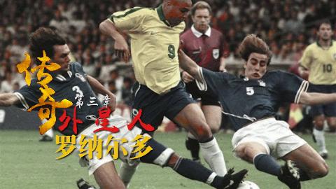 致我们永远的足球初恋【长篇专题《传奇》第三章 罗纳尔多(上集) 】