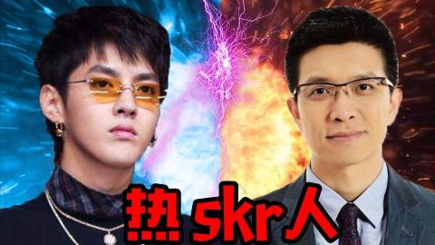 【朱广权Rap】热skrrrr人feat.吴亦凡