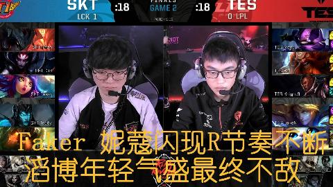 2019英雄联盟洲际赛决赛SKT VS TES 集锦