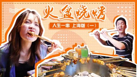 上海版【人生一串】:大火盆上排竹签,猪皮1元1串,最后我们吃到撑?