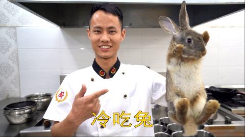 """厨师长教你:自贡""""冷吃兔""""的家常做法,独特的味道总能让人回忆"""