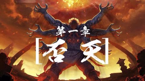 【第一章】《阿修罗之怒》剧情讲述:从地狱夹层归来的复仇者