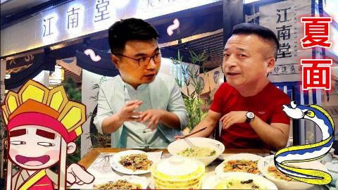 小马哥撩美食-20190624-国宴鳝鱼面,男人的加油站,女人的美容院
