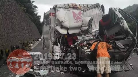中国交通事故20190723:每天最新的车祸实例,助你提高安全意识
