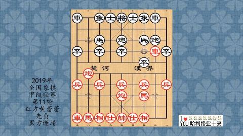 2019年象棋甲级联赛第11轮,黄蕾蕾先负谢靖